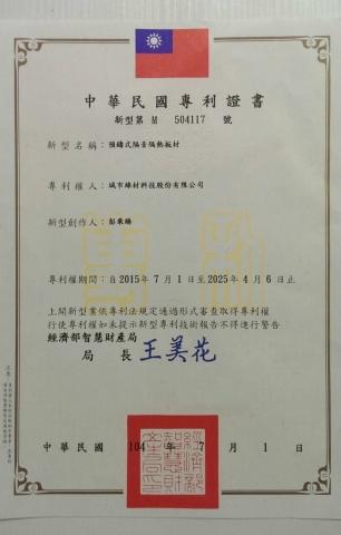 專利證書/新型第M504117號